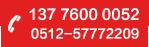 服务电话:13776000052